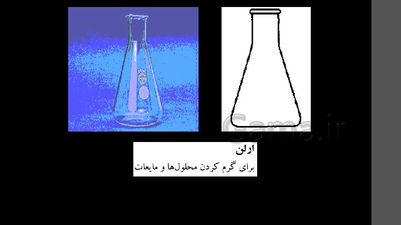پاورپوینت آشنایی با وسایل آزمایشگاه شیمی- پیش نمایش