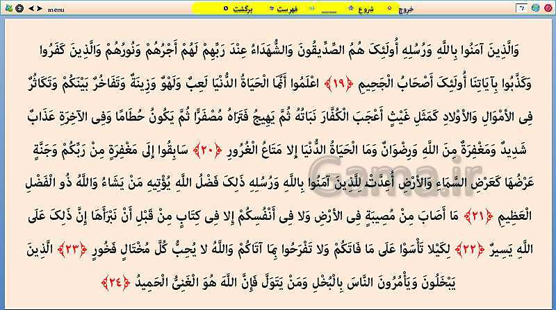 پاورپوینت تدریس قرآن نهم | درس 7: سوره حدید و حشر، پیرمرد شامی و امام سجاد (جلسه اول)- پیش نمایش