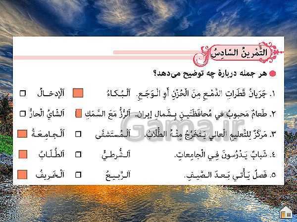 پاورپوینت عربی پایه نهم | الدَّرْسُ الْعاشِرُ: اَلْأَمانَةُ- پیش نمایش