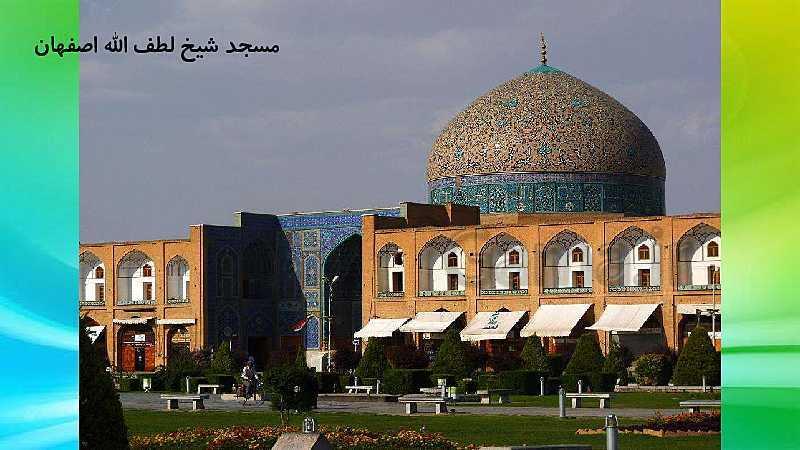 پاورپوینت مطالعات اجتماعی نهم   درس 10: اوضاع اجتماعی، اقتصادی، علمی و فرهنگی ایران در عصر صفوی- پیش نمایش