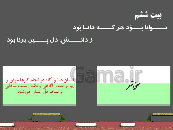پاورپوینت آموزشی فارسی نهم با پخش صوتی متن | ستایش- پیش نمایش