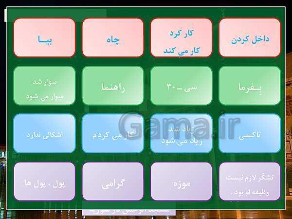 پاورپوینت درس 8 عربی نهم | الدَّرْسُ الثّامِنُ: حِوارٌ بَينَ الزّائِرِ وَ سائِقِ سَيّارَةِ الْأجْرَةِ- پیش نمایش