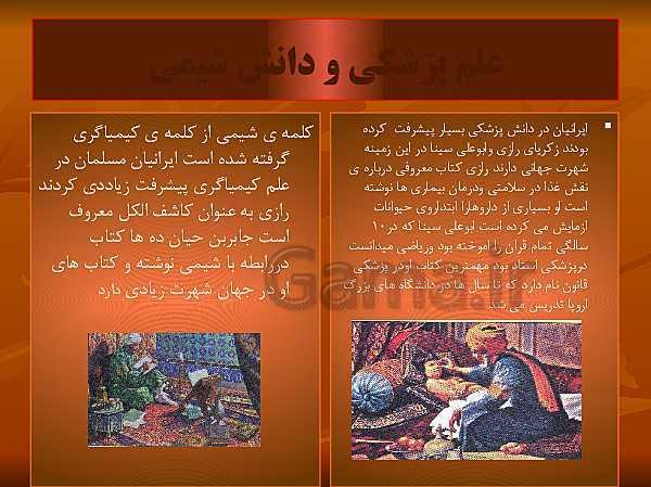 پاورپوینت مطالعات اجتماعی ششم - پیشرفت های علمی مسلمانان- پیش نمایش