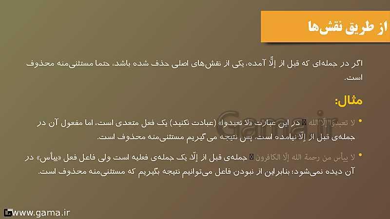 پاورپوینت قواعد درس 3 عربی دوازدهم رشته های تجربی و ریاضی- پیش نمایش