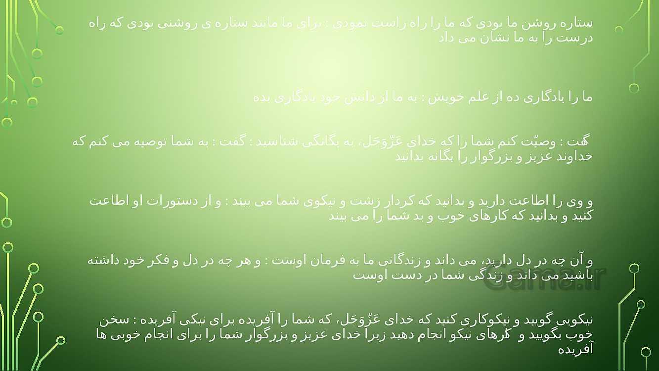 پاورپوینت معنی کل اشعار کتاب فارسی پایه ششم دبستان - پیش نمایش