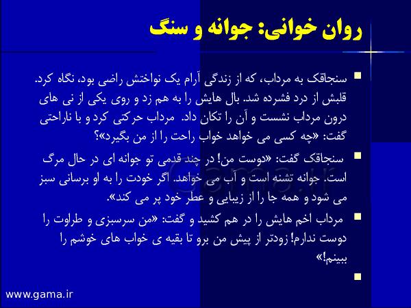 پاورپوینت روان خوانی درس دوم فارسی هشتم با پخش صوتی | جوانه و سنگ- پیش نمایش