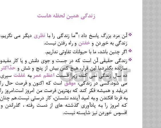 پاورپوینت تدریس درس 8 و 9 فارسی هفتم دوره اول متوسطه- پیش نمایش
