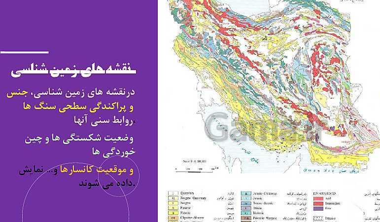 پاورپوینت زمین شناسی یازدهم | فصل 7: زمین شناسی ایران- پیش نمایش