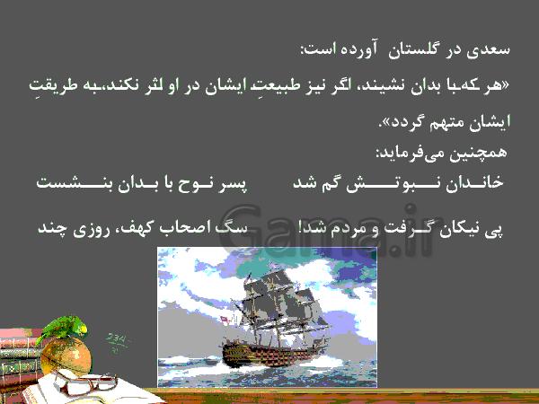 پاورپوینت آموزشی فارسی نهم با پخش صوتی متن | درس چهارم: هم نشین- پیش نمایش