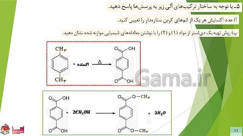 پاسخ تمرین های دوره ای فصل 4 شیمی دوازدهم به صورت پاورپوینت- پیش نمایش