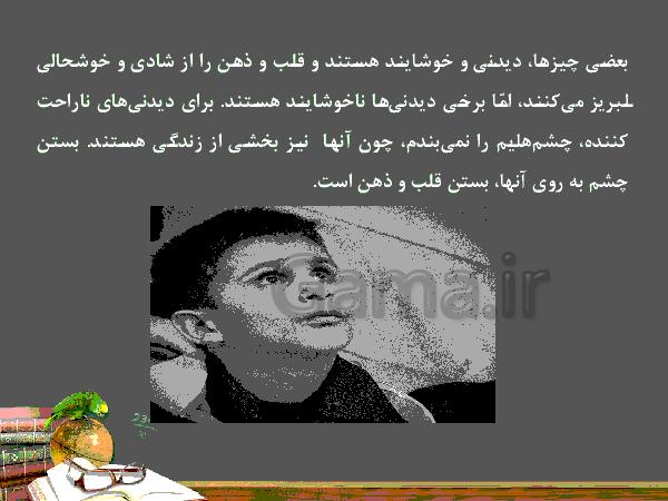 پاورپوینت آموزشی فارسی نهم با پخش صوتی متن روان خوانی | درس چهارم: دریچههای شکوفایی- پیش نمایش