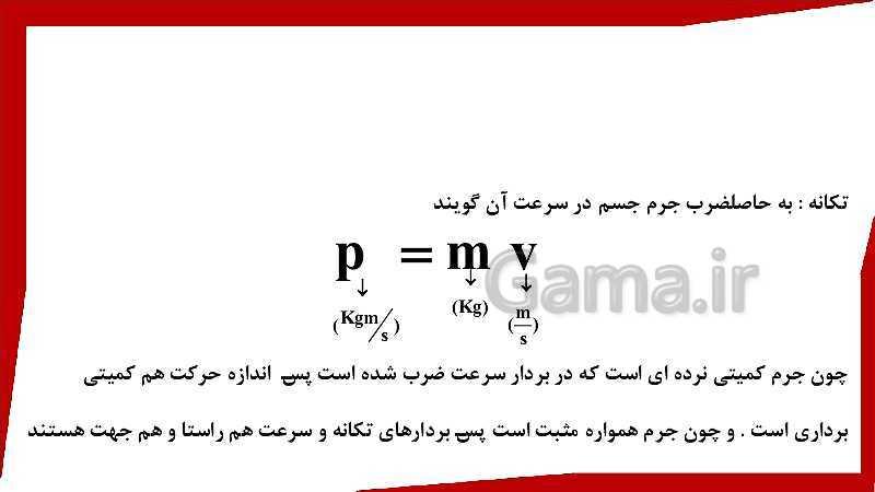پاورپوینت فیزیک (3) ریاضی دوازدهم دبیرستان   2-3 تکانه و قانون دوم نیوتون- پیش نمایش