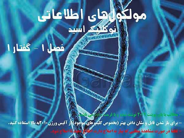 پاورپوینت زیست شناسی دوازدهم تجربی | 1-1- نوکلئیک اسیدها- پیش نمایش