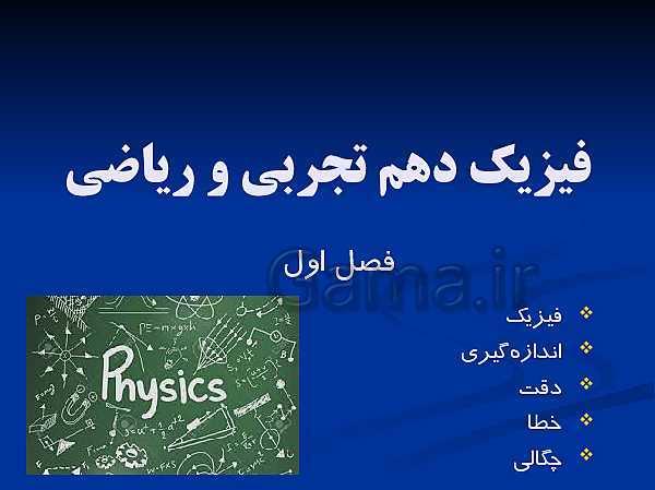 پاورپوینت تدریس فیزیک پایه دهم | فصل 1: فیزیک و اندازه گیری- پیش نمایش