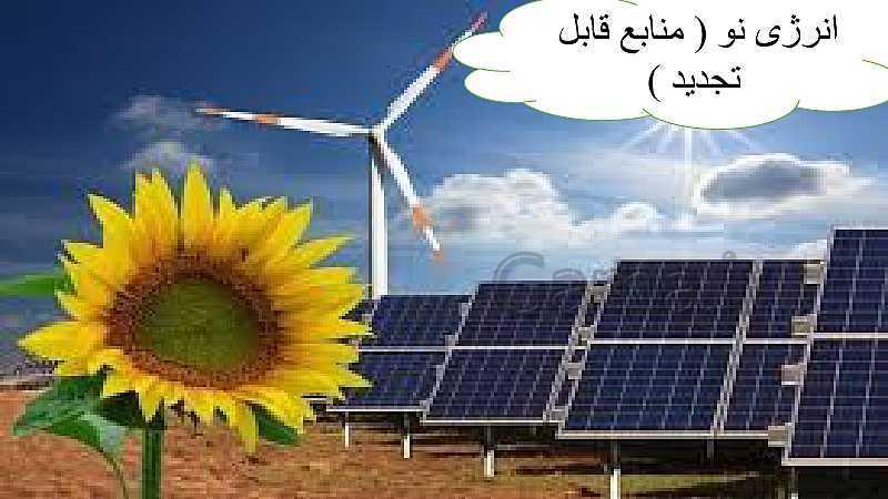 پاورپوینت مطالعات اجتماعی ششم دبستان | درس 8: انرژی را بهتر مصرف کنیم- پیش نمایش