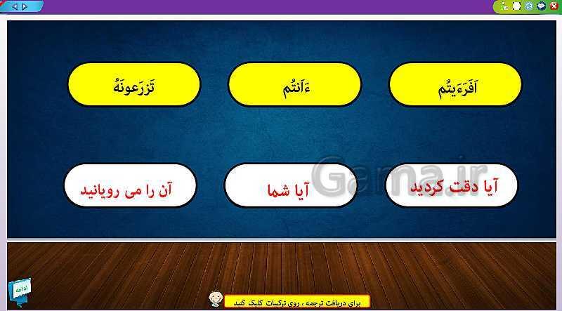 پاورپوینت تدریس قرآن نهم   درس 6: سوره الرحمن و واقعه، تلخ و شیرین (جلسه دوم)- پیش نمایش