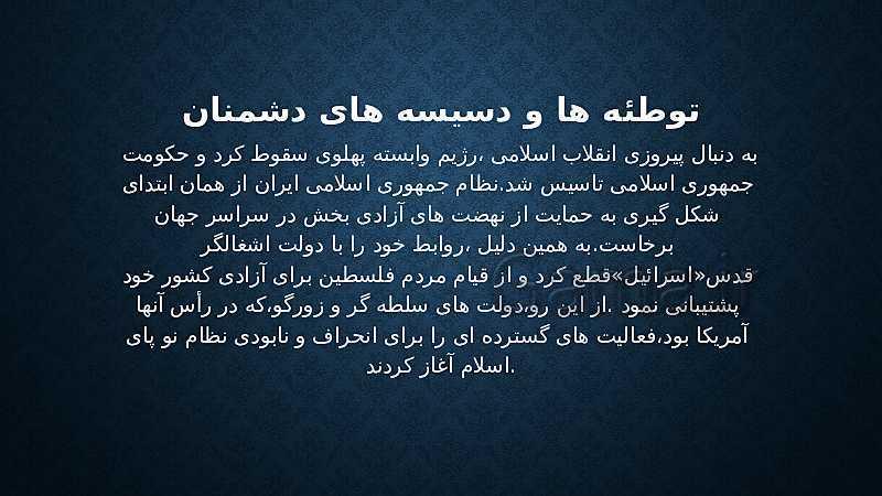 پاورپوینت ایران پس از انقلاب اسلامی | کنفرانس مطالعات اجتماعی نهم- پیش نمایش