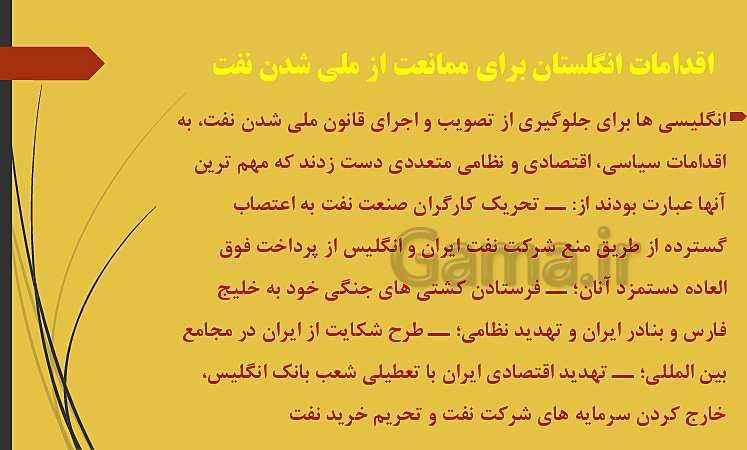 پاورپوینت تاریخ (3) دوازدهم انسانی | درس 9: نهضت ملی شدن صنعت نفت ایران- پیش نمایش