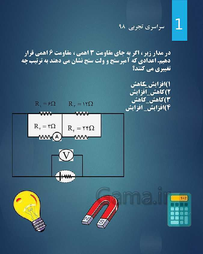 پاورپوینت حل سوالات کنکور 97 و 98 مبحث الکتریسیته ساکن و الکتریسیته جاری- پیش نمایش
