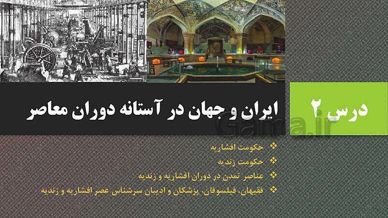 پاورپوینت تدریس تاریخ (3) دوازدهم انسانی | درس 2: ایران و جهان در آستانۀ دورۀ معاصر- پیش نمایش