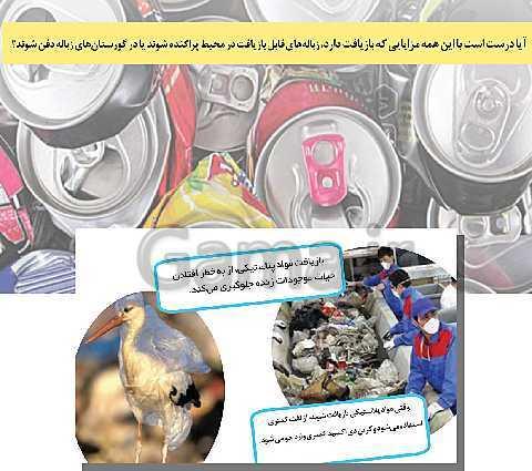پاورپوینت تدریس درس 5 انسان و محیط زیست یازدهم | زباله، فاجعه محیط زیست- پیش نمایش