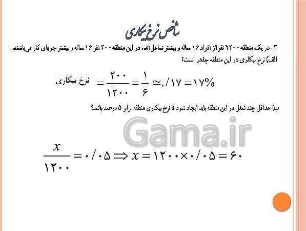 پاورپوینت فصل 3 ریاضی و آمار (2) یازدهم انسانی | درس 1: شاخصهای آماری- پیش نمایش