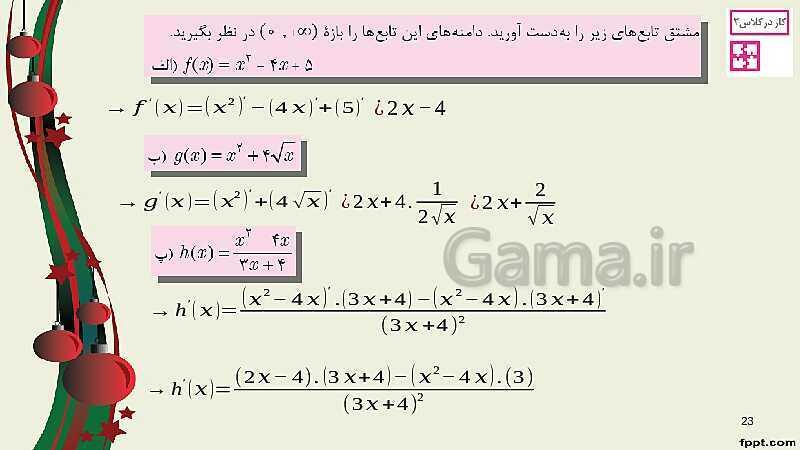 پاورپوینت ریاضی (3) فنی دوازدهم هنرستان | پودمان 5: محاسبات مشتق و کاربردها- پیش نمایش