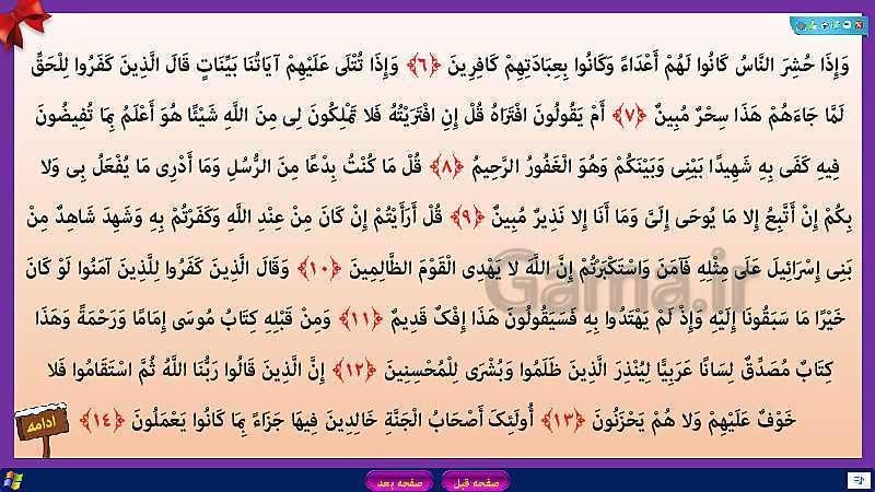 پاورپوینت تدریس قرآن نهم | درس 3: سوره احقاف و محمد، بهداشت روانی در قرآن (1) - جلسه اول- پیش نمایش