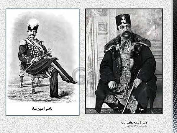 پاورپوینت تدریس تاریخ معاصر ایران یازدهم | درس 2: دوران ناصرالدین شاه- پیش نمایش