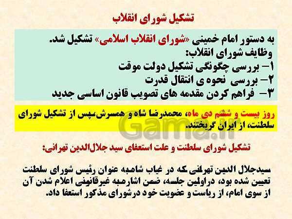 پاورپوینت تاریخ معاصر ایران یازدهم دبیرستان | درس 21: پیروزی انقلاب اسلامی- پیش نمایش