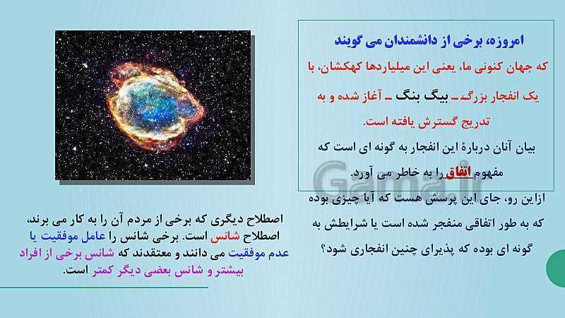 پاورپوینت فلسفه (2) دوازدهم رشته انسانی | درس 4: کدام تصویر از جهان؟- پیش نمایش