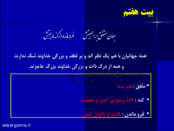 پاورپوینت آموزشی فارسی هشتم با پخش صوتی | ستایش: به نام خدایی که جان آفرید - پیش نمایش