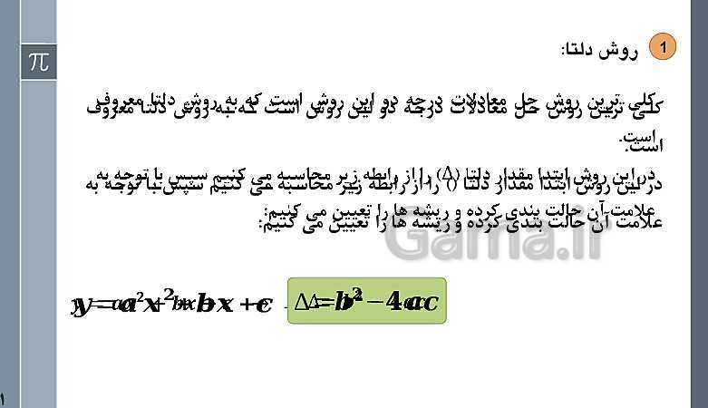 پاورپوینت آموزش المپیاد ریاضی (دوره اول متوسطه) | شماره 5: مبحث تابع درجه دو- پیش نمایش
