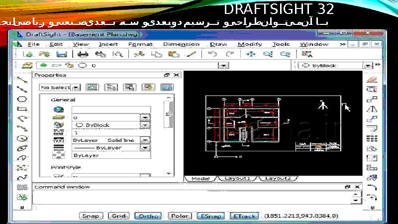 کار و فناوری نهم  | آشنایی با نرم افزارهای طراحی و ترسیم با رایانه- پیش نمایش