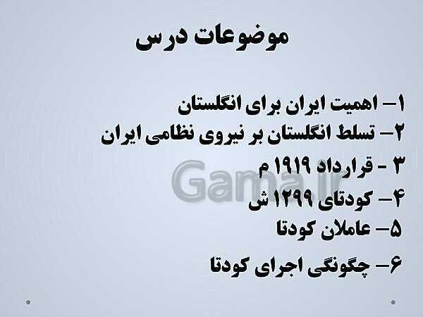 پاورپوینت تدریس تاریخ معاصر ایران   درس 7: کودتای 1299- پیش نمایش