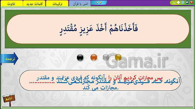 پاورپوینت تدریس قرآن نهم   درس 5: سوره ذاریات و سوره قمر، انبساط و گسترش جهان (جلسه دوم)- پیش نمایش