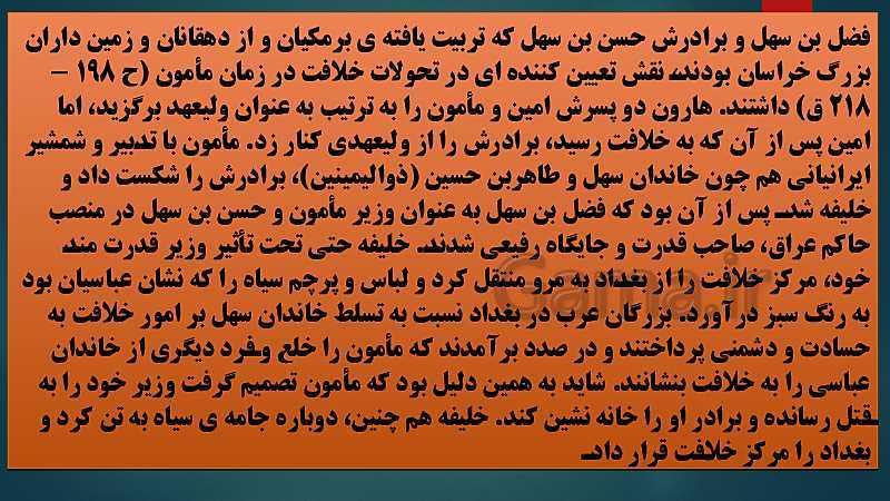 پاورپوینت تاریخ (2) یازدهم انسانی | درس 7: جهانِ اسلام در عصر خلافت عباسی- پیش نمایش