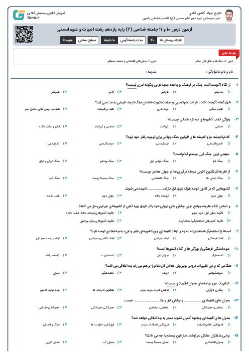 آزمون درس 10 و 11 جامعه شناسی (2) پایه یازدهم رشته ادبیات و علوم انسانی