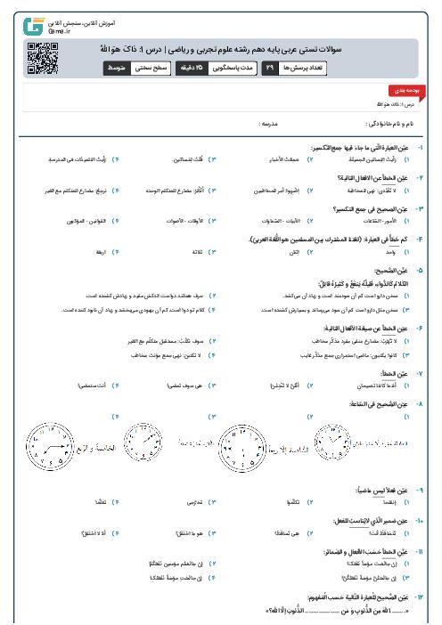 سوالات تستی عربی پایه دهم رشته علوم تجربی و ریاضی | درس 1: ذاکَ هوَ اللّهُ