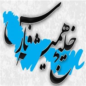 دبیرستان نمونه خلیج فارس همدان