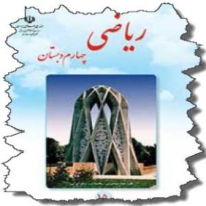 اکرم زیارتی