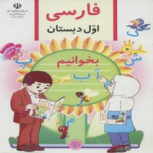 گروه فارسی اول دبستان
