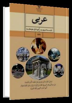 کتاب الکترونیکی عربی نهم ویژه نخبگان گاما