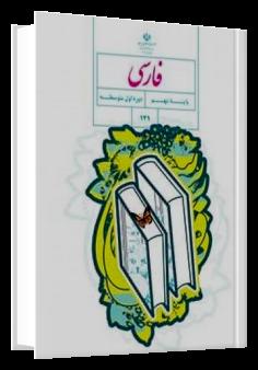 کتاب الکترونیکی فارسینهم ویژه نخبگان گاما