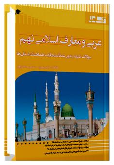 کتاب عربی و معارف اسلامی نهم گاما