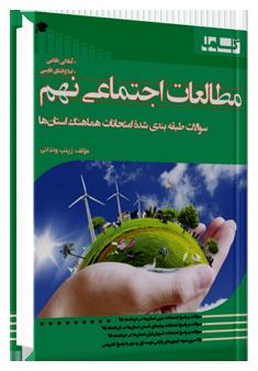 کتاب مطالعات اجتماعی گاما