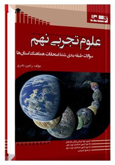 کتاب علوم نهم گاما