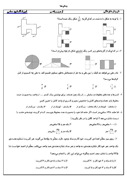 بیست سوال تستی ریاضی ششم با پاسخنامه | آموزشگاه شهید معلمی