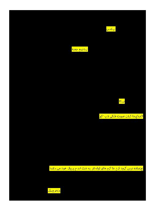 آزمونک تستی علوم تجربی پایه نهم دبیرستان نمونه دولتی ابرار | فصل 1 تا 13