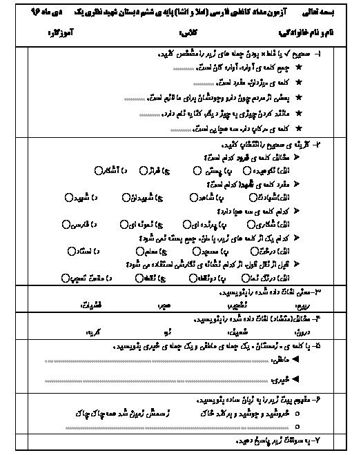 آزمون نوبت اول فارسی (املا و انشا) ششم دبستان شهید نظری میاندوآب | دی 96